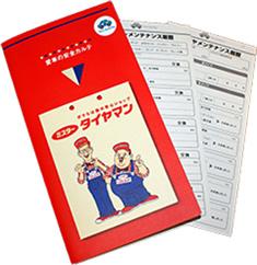 お客様カード